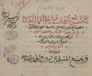 Ibn al-Banna
