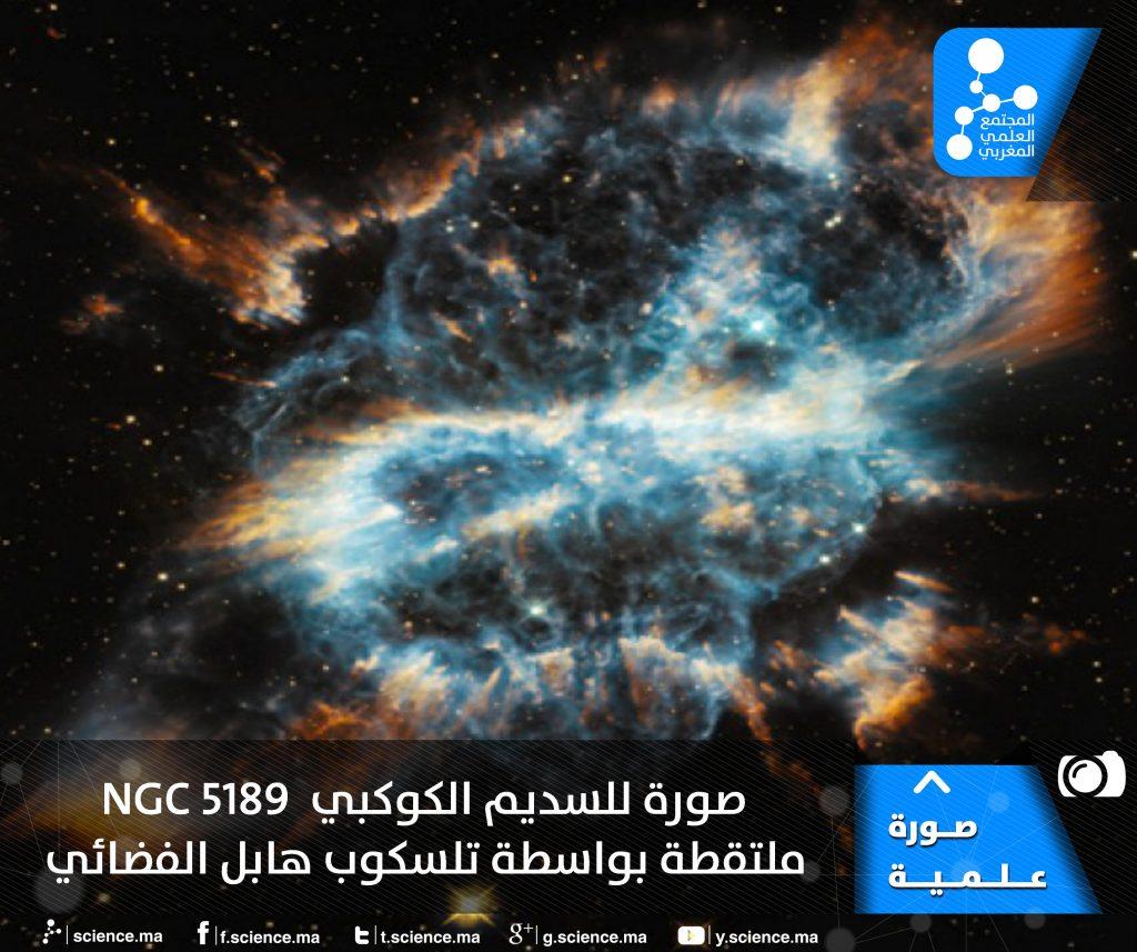 NGC 5189_صورة علمية